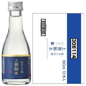白瀧酒造 上善如水 純米大吟醸 180ml×12本入り 日本酒 新潟