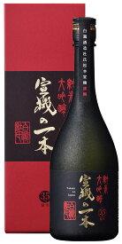 父の日 ギフト 送料無料 日本酒 新潟 白瀧酒造 宣機の一本 純米大吟醸 720ml