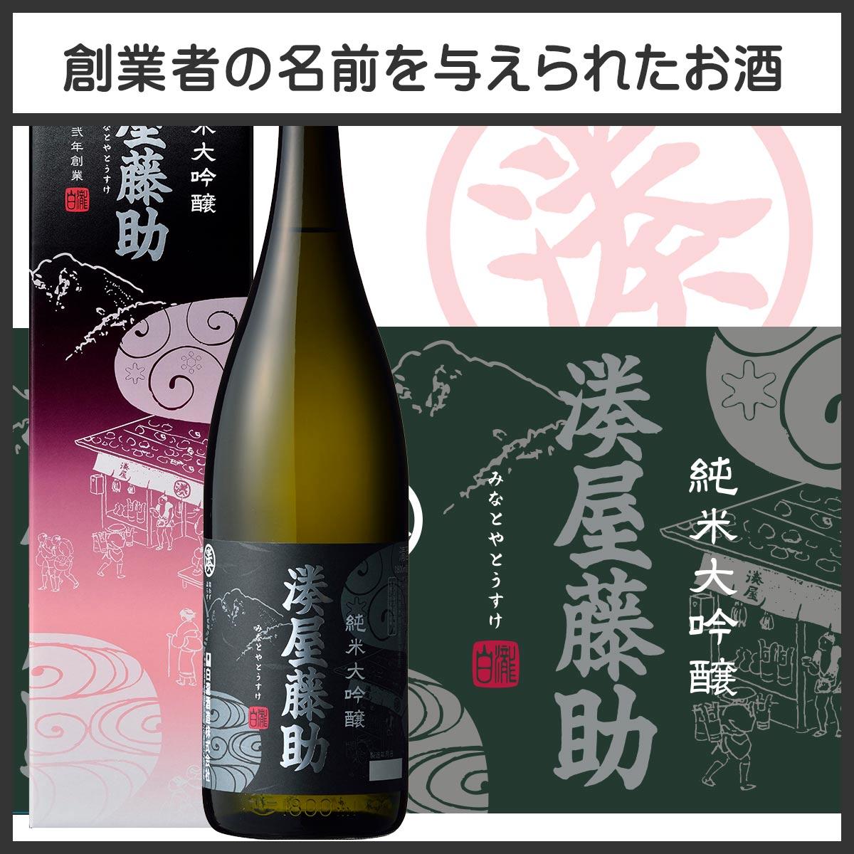 【白瀧酒造】 湊屋藤助 純米大吟醸 1800ml