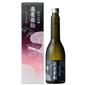 白瀧酒造 湊屋藤助 純米大吟醸 630ml 日本酒 ギフト 新潟