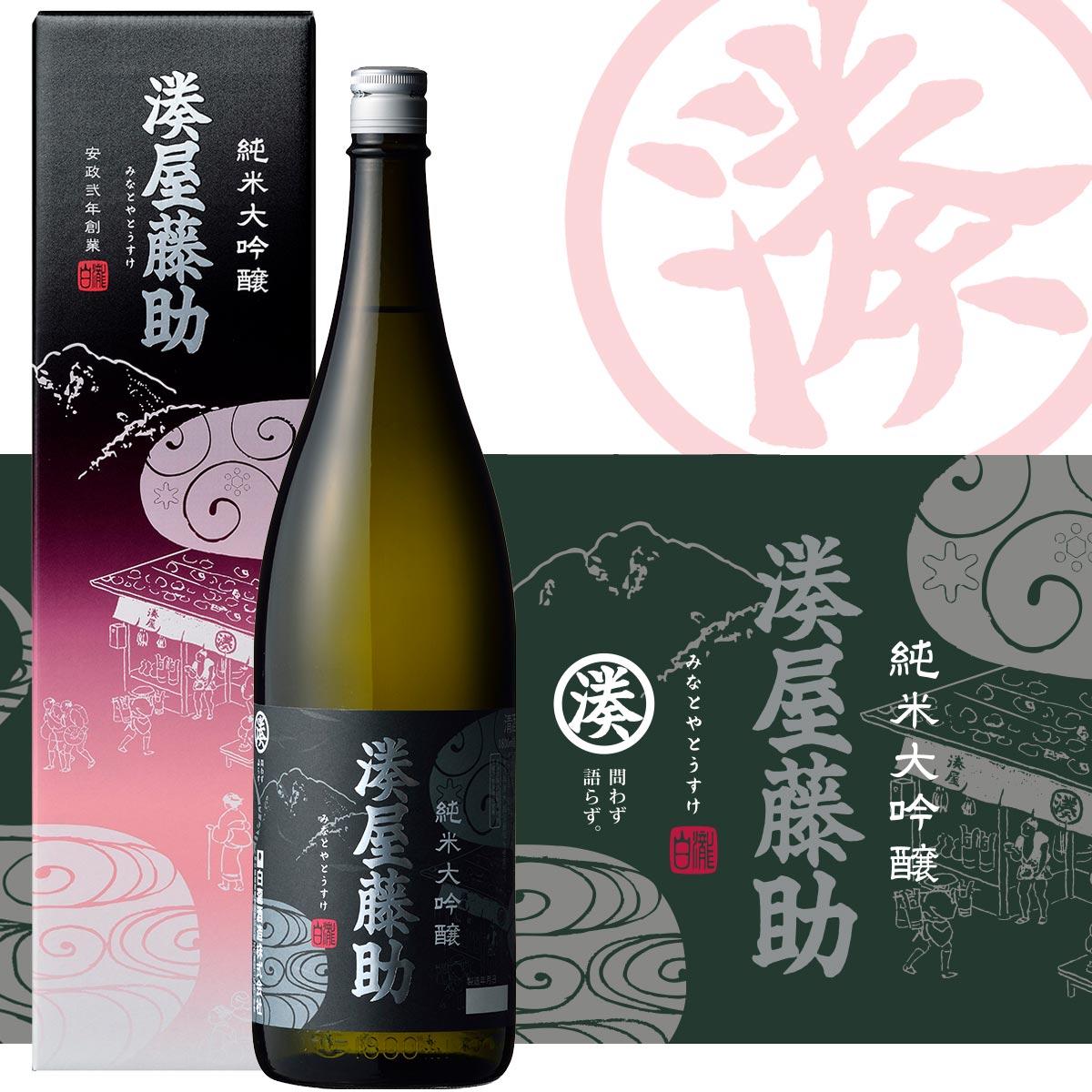 日本酒 ギフト 新潟【白瀧酒造】 湊屋藤助 純米大吟醸 1800ml