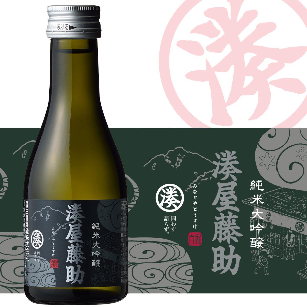 日本酒 新潟【白瀧酒造】湊屋藤助 純米大吟醸 180ml