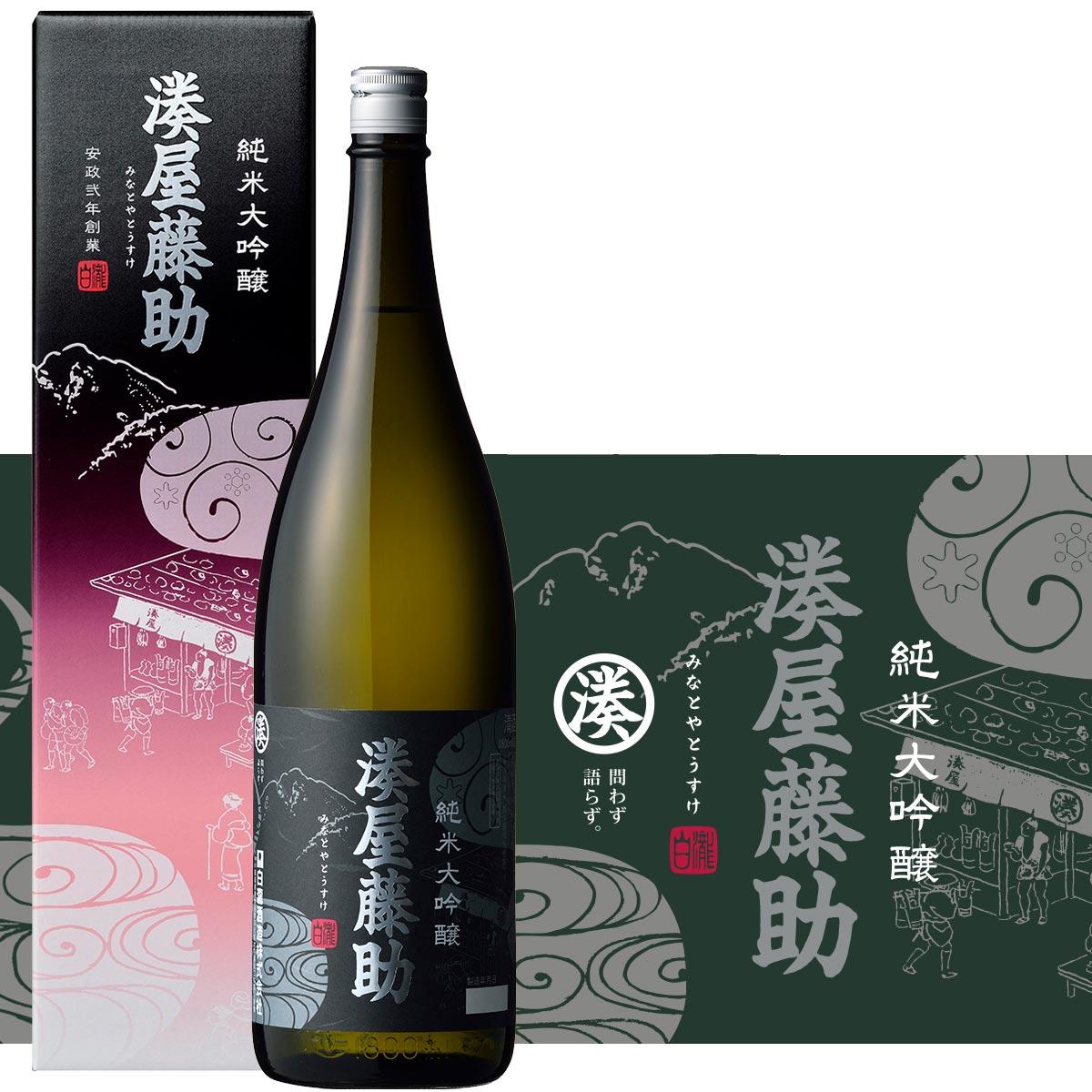【白瀧酒造】 湊屋藤助 純米大吟醸 1800ml 日本酒 ギフト 新潟