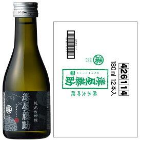 白瀧酒造 湊屋藤助 純米大吟醸 180ml×12本入り 日本酒 新潟