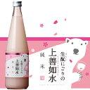 【白瀧酒造】 生もとにごりの上善如水 純米 720ml 日本酒 純米酒 新潟 ギフト