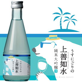 日本酒 新潟【白瀧酒造】うすにごりの上善如水 純米大吟醸 300ml