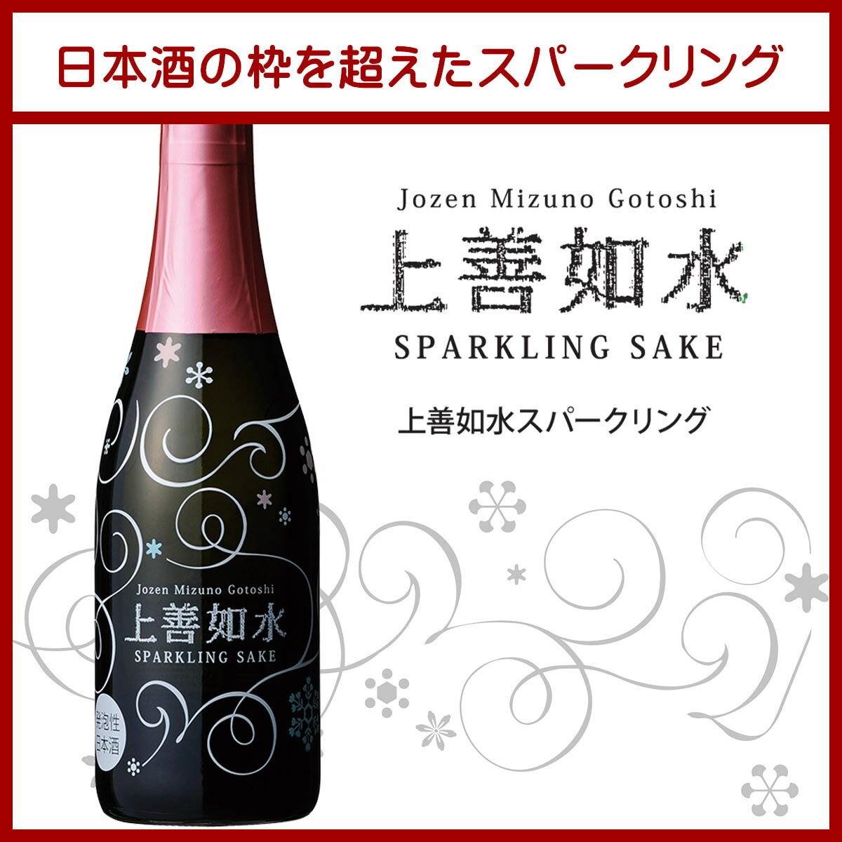 【白瀧酒造】 上善如水スパークリング 360ml 日本酒 新潟