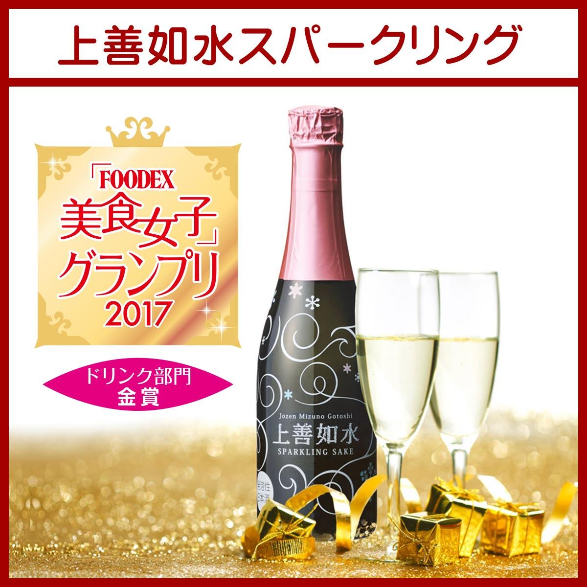 【白瀧酒造】上善如水スパークリング 360ml 日本酒 新潟