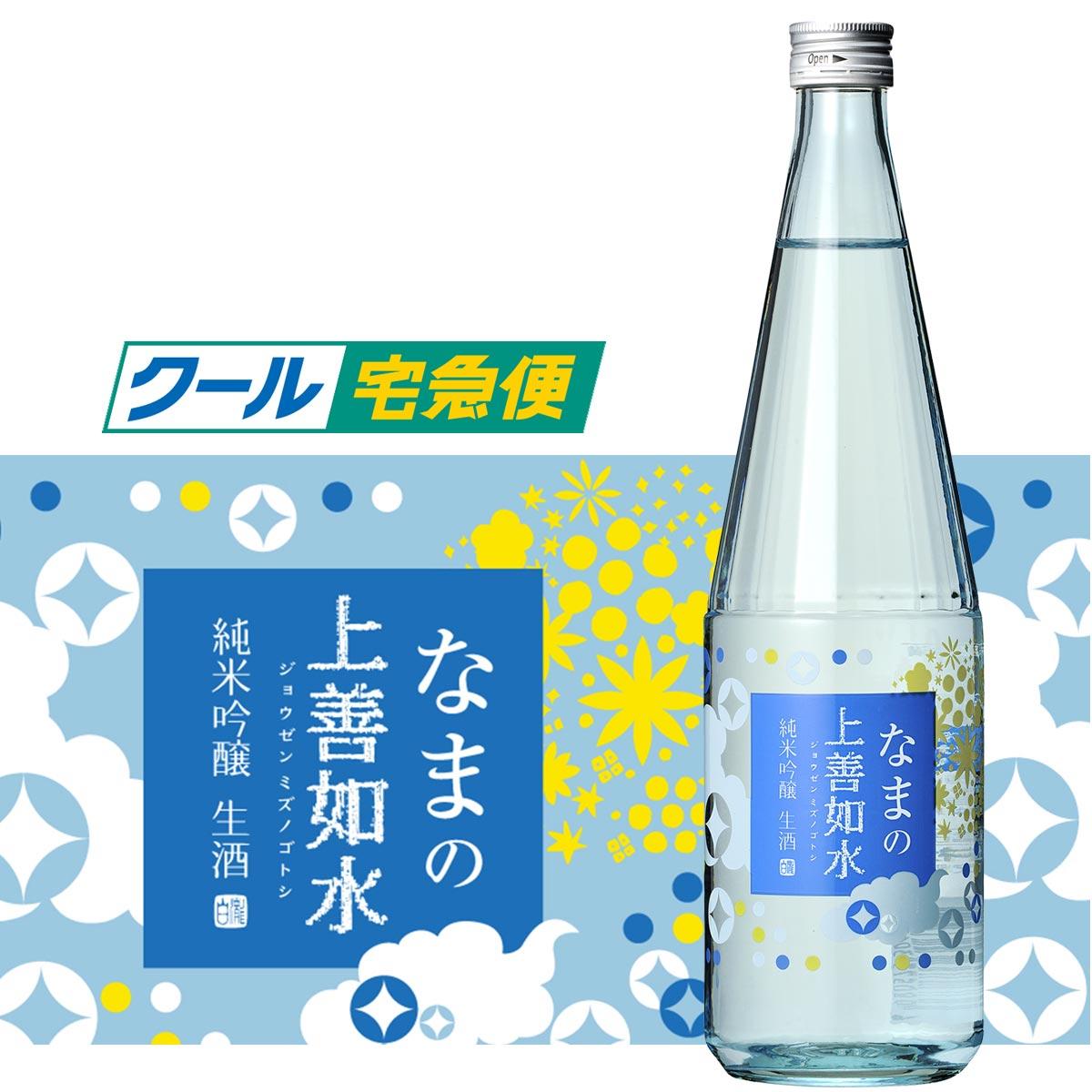 白瀧酒造 なまの上善如水 純米吟醸 720ml 日本酒 新潟