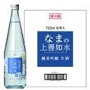 白瀧酒造 なまの上善如水 純米吟醸 720ml×6本入り 日本酒 新潟
