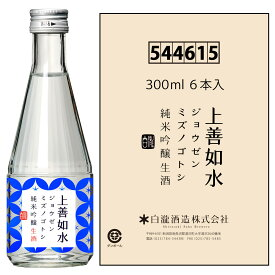 白瀧酒造 上善如水 純米吟醸 生酒 300ml×6本入り ケース販売 日本酒 新潟