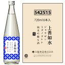 白瀧酒造 上善如水 純米吟醸 生酒 720ml×6本入り ケース販売 日本酒 新潟