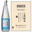 日本酒 ギフト 白瀧酒造 上善如水 純米吟醸 生酒 720ml×6本入り ケース販売