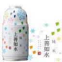【エントリーでP10倍】 白瀧酒造 上善如水 純米 ボトル缶 300ml