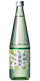 白瀧酒造 新緑の上善如水 純米 720ml 日本酒 新潟