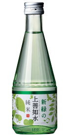 白瀧酒造 新緑の上善如水 純米 300ml 日本酒 新潟
