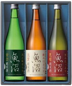 白瀧酒造 魚沼ギフトセット 720ml×3本入り 日本酒 ギフト 新潟