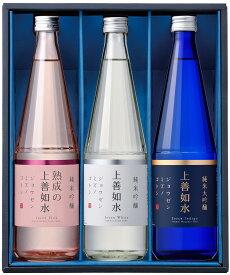 白瀧酒造 上善如水ギフトセット 720ml×3本入り 日本酒 ギフト 新潟