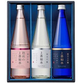 日本酒 ギフト 白瀧酒造 上善如水ギフトセット 720ml×3本入り