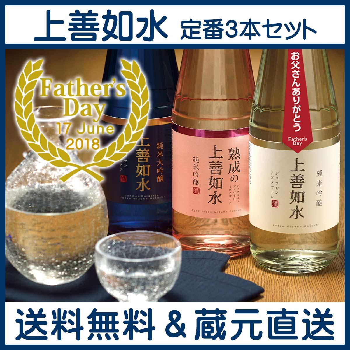 【白瀧酒造】上善如水ギフトセット 父の日仕様 720ml×3本入り 父の日 日本酒 ギフト 飲み比べ 新潟