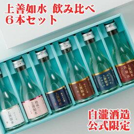 白瀧酒造 父の日限定 上善如水 飲み比べ6本セット 6銘柄 180mlx6本入り 送料無料 ギフト 日本酒 新潟