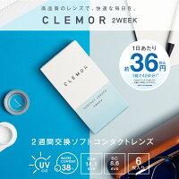【送料無料】CLEMOR2weekクリア【クレモール2week6枚入り】[クリアレンズハイドロンハイパワー]