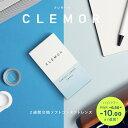 【送料無料】CLEMOR 2week クリア【クレモール 2week 6枚入り】[クリアレンズ ハイドロン ハイパワー]