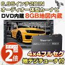 4×4フルセグ搭載 2017年8GB地図内蔵カーオーディオ一体型 カーナビ フルセグ 2DIN 仮想CDドライブ機能内蔵 バックカメラ連動 6.95インチ bl...