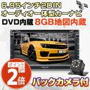 バックカメラ付きオーディオー体型カーナビ 2DIN 2017年8GB地図 仮想CDドライブ機能内蔵 6.95インチ Bluetooth DVD/US…