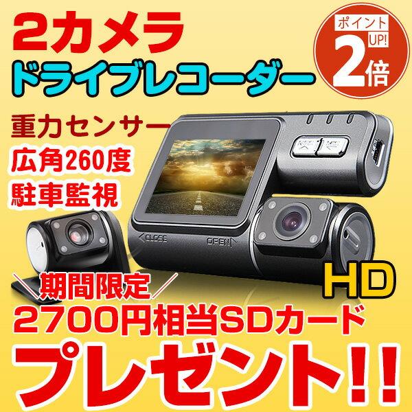 期間限定!SDカードプレゼント!ドライブレコーダー 2カメラ 駐車監視 前後同時録画可能 ドライブレコーダーHD 動体検知 340°回転可能 常時録画 EONON (R0005)【一年保証】【RCP】HB