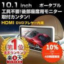 クーポ発行中!3/22 9:59マデ ランキング1位常連 DVDプレーヤー TV 車載用 後部座席 10.1インチ ヘッドレストモニター dvd内蔵 HDMI ...