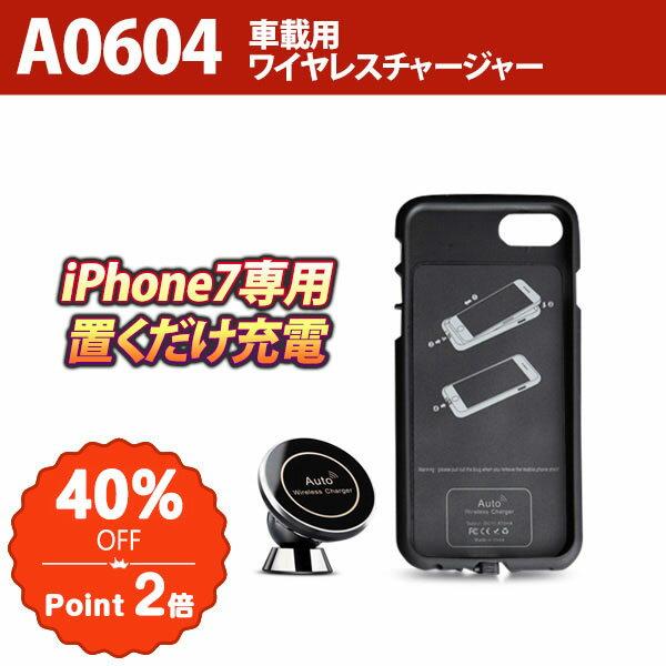 最安値挑戦 iPhone7 置くだけ充電 ワイヤレス 充電器 Qi対応&microUSBで同期充電可!iPhone7用 Qi対応ケース ワイヤレス充電アダプタ EONON (A0604)【6ヶ月保証】【RCP】HB