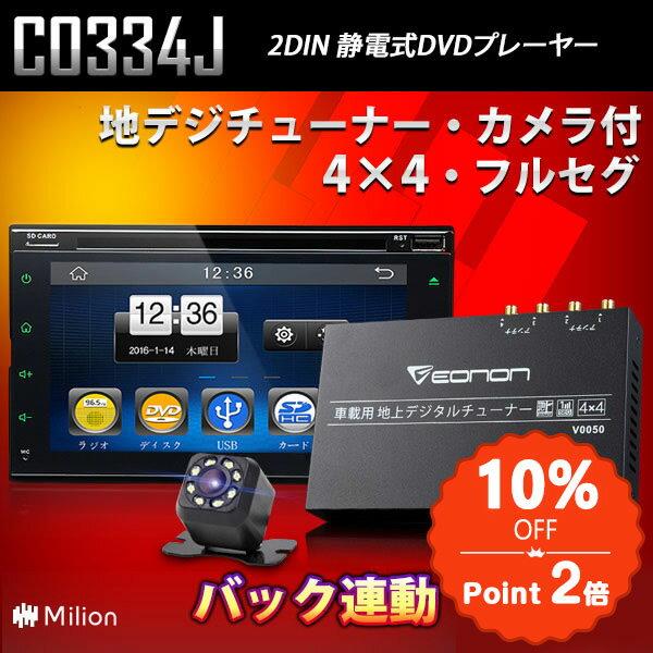 お買得セット!4×4地デジチューナー+静電式タッチパネルDVDプレーヤー+LED搭載バックカメラ EONON(C0334J)【一年保証】【RCP】HB