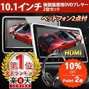 ヘッドレストモニター 2個 10.1インチ DVDプレーヤー 車載用 後部座席 ヘッドレストモニター dvd内蔵 HDMI ポータブル DVDプレーヤー 車載 ...