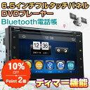 DVDプレーヤー 2DIN 静電式タッチパネル カーオーディオ bluetooth バックカメラ接続対応dvdプレーヤー LEDボタン Bluetooth Xp...