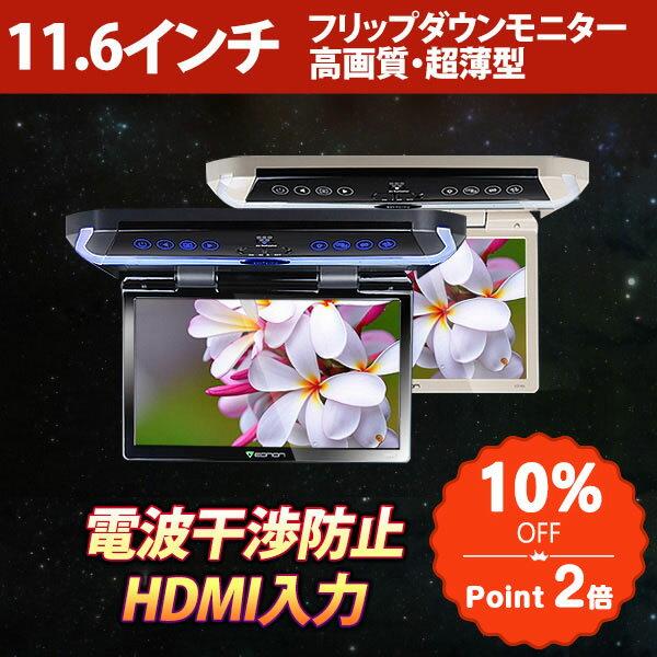 送料無料!!フリップダウンモニター 11.6インチ【WXGA 解像度1366×768】空気清浄 HDMI タッチボタン リアモニター 2色 IRヘッドホン対応 EONON (L0146ZM)【1年保証】【RCP】【あす楽】HB