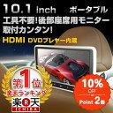 DVDプレーヤー TV 車載用 後部座席 10.1インチ ヘッドレストモニター dvd内蔵 HDMI ポータブル DVDプレーヤー 車載 モニター リアモニター...