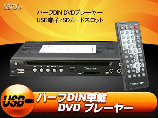 ハーフDIN 車載DVDプレーヤー 1Din DVDプレーヤー USB SDカードスロット搭載 AV入力ケーブル付属 リージョンフリー AVI/DVD/VCD/MP3/CD対応 EONON (D0009)【一年保証】【RCP】HB