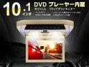 【4/25 9:59まで!エントリーで全品ポイント3倍!】DVD内蔵フリップダウンモニター 10.1インチ WSVGA液晶 2色 HDMI搭載 車載 DVDプレ...