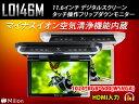 在庫処分!特価!フリップダウンモニター 11.6インチ 日本車向け 空気清浄 HDMI 2色 IRヘッドホン対応 タッチボタン搭載フリップダウン EONON (...
