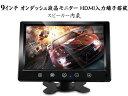 車載モニター 9インチ オンダッシュ HDMI 1080p映像再生対応 スピーカー内蔵 高音質 タッチボタン 角度調節可能 EONON(L0614)【一年保証】...