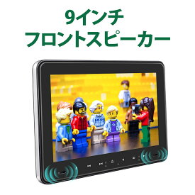 DVDプレイヤー ヘッドレストモニター 9インチ DVD内蔵 リアモニター 車載用マルチプレイヤー CPRM 対応 フロントスピーカー DVDリアモニター HDMI 後部座席 かんたん取り付け(L0320J)【一年保証】