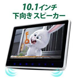 DVDプレイヤー ヘッドレストモニター 10.1インチ ips DVD内蔵 リアモニター 車載用マルチプレイヤー CPRM 対応 下向きスピーカー DVDリアモニター HDMI 後部座席 かんたん取り付け(L0321J)【一年保証】