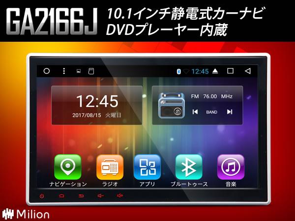 新発売!初回限定価格!10.1インチ アンドロイド 2DIN Android6.0 オーディオ一体型カーナビ 4コア 16GROM 2GRAM全画面シェア 超高画質 DVDプレヤー内蔵 ミラーリング 3G/Wifi利用 ブルートゥース (GA2166J)【一年保証】【RCP】【あす楽】HB
