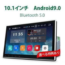 5%OFFクーポン発行中 選べる特典あり カーナビ android 搭載 10.1インチ Android9.0 大画面 2DIN静電式一体型車載PC WIFI ブルートゥース DVD/CD ミラーリング Bluetooth5.0 Bluetooth アンドロイド(GA2179J)【一年保証】