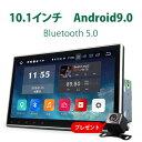 9/17~9/20限定!バックカメラプレゼント!カーナビ android 搭載 10.1インチ Android9.0 大画面 2DIN静電式一体型車載PC…