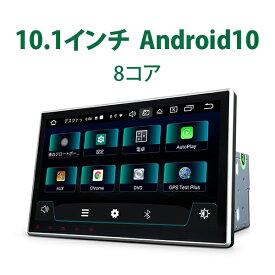 カーナビ android 搭載 10.1インチ Android10 大画面 2DIN静電式一体型車載PC WIFI ブルートゥース ミラーリング Bluetooth アンドロイド マルチウィンドウ(GA2185J)【一年保証】
