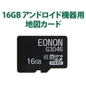 GA2179J/GA2173J/GA2180J/GA2187J/GA2185Jなどに対応16GB アンドロイド機器用 地図カード(G3046) 一年保証