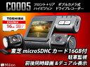 2カメラ ドライブレコーダー 駐車監視 前後同時録画可能 東芝16GBmicroSD付属 ドライブレコーダーHD 動体検知 340°回転可能 常時録画 EONO...