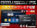 フルセグ搭載静電式DVDプレーヤー 2DIN 地デジチューナー4×4 WVGA液晶 高音質 高画質(C0333J) EONON【一年保証】HB